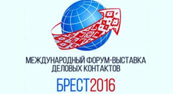 Международный форум-выставка деловых контактов «Брест-2016»