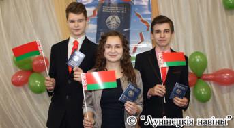 «Я — грамадзянін Рэспублікі Беларусь»