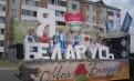 Беларусь васільковая