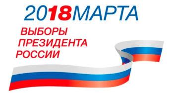 Выборы Президента России: проголосовать можно в Бресте и Пинске