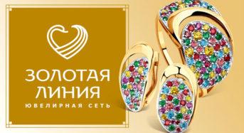 Скидки до 70% к 8 марта на ювелирные украшения в магазине «Золотая линия»