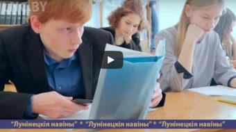 В областном конкурсе видеороликов победили микашевичские гимназисты