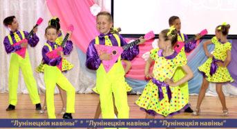 Созвездие талантов Лунинетчины собрал XIX фестиваль «Парад звезд»