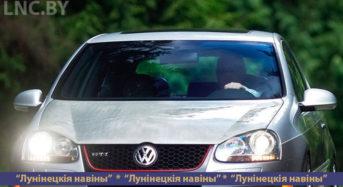 С 25 мая по 5 июня водители обязаны ездить с включенными фарами