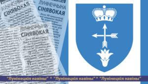 Владельцу сетевого издания media-polesye.by  вынесено письменное предупреждение о нарушении закона