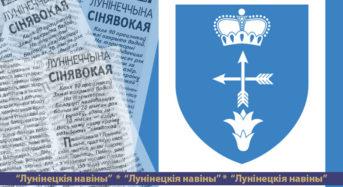 На Лунінеччыне – новы пракурор