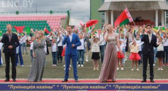 Мы табой ганарымся, Беларусь!