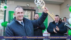 Новоселье «Беларусбанка»