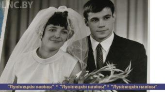 Золотую свадьбу отпраздновали этой осенью Анатолий и Ольга Мицык