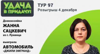 Лунинчанка Жанна Сацкевич выиграла автомобиль от «Евроопта»