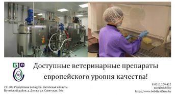 ОАО «БелВитунифарм»: «Наша забота – здоровье ваших  животных!»