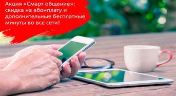 Акция от МТС для жителей Лунинецкого района: еще больше возможностей для безграничного общения