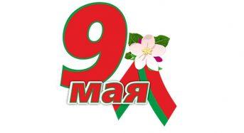 Программа празднования 74-й годовщины Победы