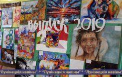 Выпускной вечер учащихся детской школы искусств г. Лунинца состоялся в ГДК