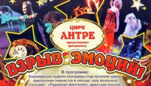 Цирк АНТРЕ представляет программу «Взрыв эмоций»