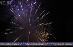 Лунинец празднует День города