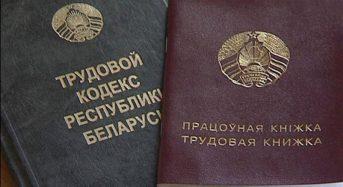 В Беларуси отредактирован Трудовой кодекс