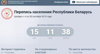 Белстат запустил промосайт переписи населения