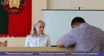 На Лунинетчине начали реализацию Закона «Об амнистии»