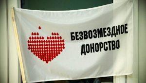 Акция «Безвозмездное донорство начинается с меня» продолжается на Лунинетчине