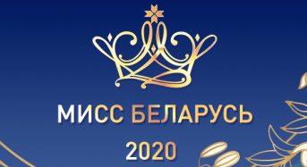 В регионах стартуют кастинги «Мисс Беларусь-2020»
