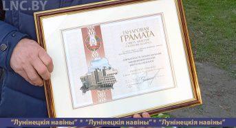 В Бресте наградили Микашевичскую гимназию
