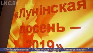 «Лунинская осень» прошла в 15-й раз