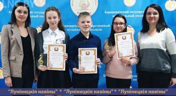 Лунинецкие школьники вернулись с наградами областного конкурса