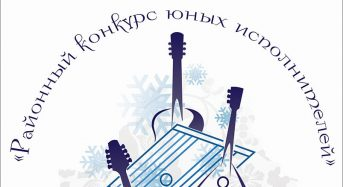 Конкурс юных исполнителей на музыкальных инструментах прошел в ДШИ