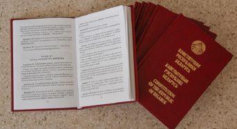 Знаете ли вы Конституцию? Тест
