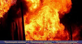 Два человека пострадали от огня в Лунинецком районе