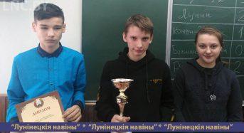 Финальный турнир по шахматам прошел в Лунинце