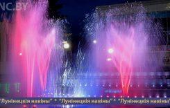 В Микашевичах опробовали работу нового  фонтана