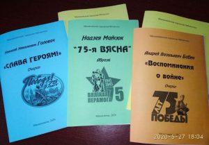 В городской библиотеке подвели итоги акции в честь 75-летия Великой Победы