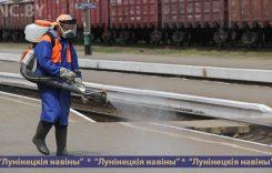 В Лунинце усилена санитарная обработка поездов